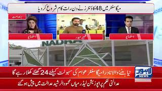 Download NADRA mega center to facilitate citizens 24 hours daily Video