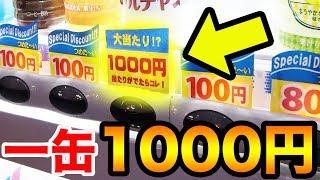 Download 一つだけ1缶1000円で3DSが当たる自販機を売り切れるまでやってみた... Video