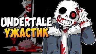 Download UNDERTALE УЖАСТИК ► Horrortale Teaser Video