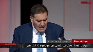Download صوت المملكة | الملف النووي الأردني إلى أين؟ Video