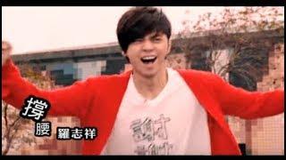 Download 羅志祥 Show Lo - 撐腰 (官方完整版MV) Video