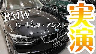Download パーキングアシスト実演 Video