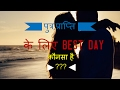 Download पुत्र प्राप्ति के लिए Best Day कौनसा है ?/how to get pregnant with baby boy/best day to get pregnant Video