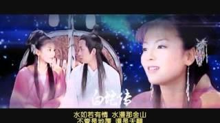 Download 滿文軍 愛在人間 白蛇傳 Video