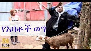 Download ETHIOPIA: ″የአባቶች ወግ ″New Short Ethiopian Drama Video