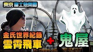 Download #上發條 #旅遊 #東京富士急樂園 挑戰金氏世界紀錄雲霄飛車+真人鬼屋初體驗 Video