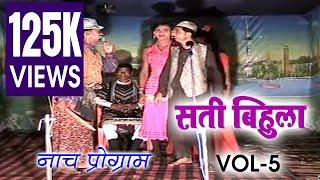 Download सती बिहुला Vol - 5 || भोजपुरी शानदार नॉचप्रोग्राम || Neelam Cassettes Video