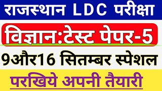 Download Rajasthan LDC Science Test-5 || RSMSSB LDC SCIENCE Most Important Questions 2018 Video