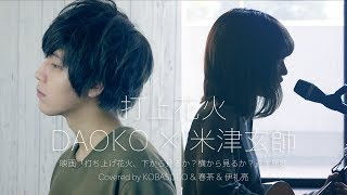 Download 打上花火/DAOKO × 米津玄師(Covered by コバソロ & 春茶 & 伊礼亮) Video