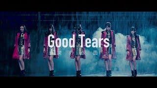 Download 【MV Short Ver.】涙の仮面/Good Tears Video