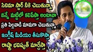 Download AP CM YS Jagan Emotional Speech In Ongole | YSR Mana Badi Nadu Nedu Programm | #CinemaPoliticsLive Video