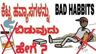Download How to quit bad habits in kannad,ketta chata biduvudu hege Video
