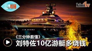 Download 《三分钟看懂》: 刘特佐10亿游艇多烧钱 Video