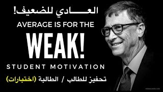 Download لا تكن عادياّ ، العادي للضعيف! (فيديو تحفيزي للدراسة والاختبارات) - !Average Is For The WEAK Video