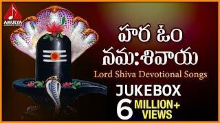 Download Lord Shiva Telugu Devotional Songs   Hara Om Namashivaya Songs Jukebox   Amulya Audios And Videos Video