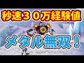 Download ドラゴンクエストモンスターズジョーカー3プロフェッショナル 裏ワザ級レベル上げ! 秒速30万も!? メタル狩り無双! バラモスエビル登場!DQMJ3P Video