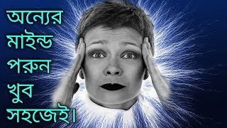 Download How To Read MIND In Bangla। How To Read Minds Through Eyes। অন্যের মাইন্ড পরুন সহজেই। Video