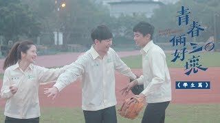 Download 微電影-青春倆好三壞 Video