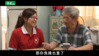 Download 【康健雜誌】新照顧時代-居家服務 四萬個家庭受惠 Video
