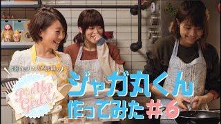 Download 【ジャガ丸くん作ってみた】水瀬いのりと大西沙織のPick Up Girls!#6 Video
