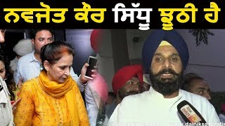Download Exclusive : Majithia ने कहा Navjot Kaur Sidhu झूठी Video