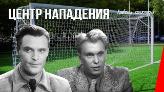 Download Центр нападения / Centre Forward (1946) фильм смотреть онлайн Video