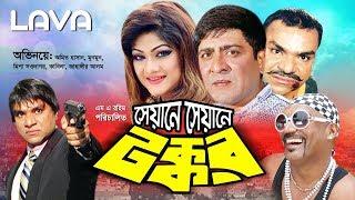 Download Seyane Seyane Tokkor | সেয়ানে সেয়ানে টক্কর | Amit Hasan I Munmun I Shahin Alam | Bangla Full Movie Video
