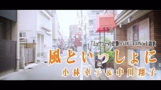 Download 小林幸子&中川翔子 『風といっしょに』※映画『ミュウツーの逆襲 EVOLUTION』主題歌 Video