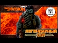 Download The Division | СЭТ ИЗ ЛЕГЕНДАРОК | Video