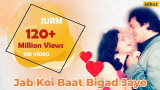 Download Jab Koi Baat Bigad Jaye Full Video Song | Jurm | Vinod Khanna & Meenakshi Sheshadri | Kumar Sanu Video