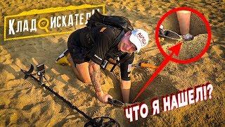 Download Я в ШОКЕ! Нашёл СЕРЕБРО! Пляжный поиск с металлоискателем! КЛАДОИСКАТЕЛИ! Video