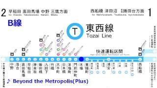 Download 【向谷実】Beyond the Metropolis(Plus)【東京メトロ 東西線 発車メロディー】 Video