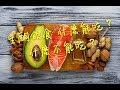 Download 生酮飲食之什麼能吃?什麼不能吃?KETOGENIC DIET/LCHF (Low Carb High Fat) Video