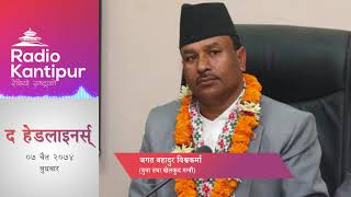 Download The Headliners interview with Jagat Bahadur Bishwakarma | Journalist Prakash Pathak | 21 March 2018 Video
