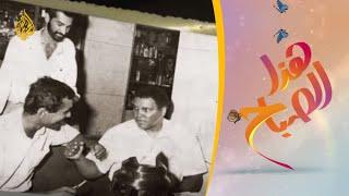Download 🌅 هذا الصباح - صورة للتاريخ.. ما حكاية زيارة محمد علي كلاي للعراق؟ Video
