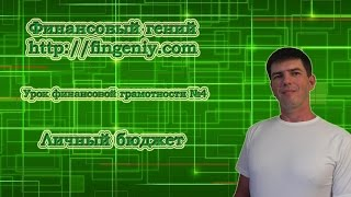 Download Финансовая грамотность: Личный бюджет Video