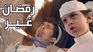 Download وليد وقصي | رمضانهم غير 😂😂 Video
