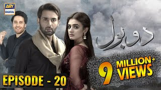 Download Do Bol Episode 20 | 23rd April 2019 | ARY Digital Drama Video
