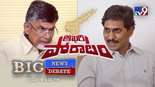 Download Big News Big Debate : Will resignations achieve AP Special Status? || Rajinikanth TV9 Video