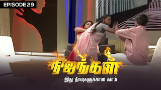 Download Nijangal - 40 Year old Marries a 13 Year Girl and Tortures - நிஜங்கள் #29 | Sun TV Show Video