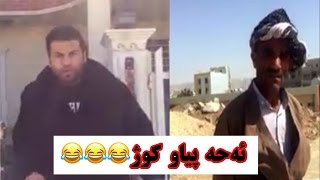 Download Hama Sha || ئامۆژگری فەرماند بۆ ئەوانەی سناپ بەکار ئەهێنن Video