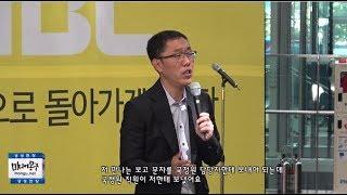 Download 김제동, 국정원 직원과 있었던 일 폭로 Video