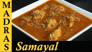 Download Chicken Curry Recipe in Tamil | How to make Chicken Curry in Tamil | Chicken Curry without Coconut Video
