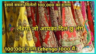 Download लहगे खरीदे 100,000 वाले 1000 मै। | Designer Lehenga in Chandni Chowk in Delhi | Cheapest Replicas Video