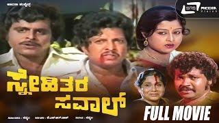 Download Snehithara Saval   Kannada Full Movie   Vishnuvardhan   Ambarish   Manjula   Action Movie Video