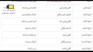 Download جدول مباريات الزمالك فى بطولة الدورى المصرى الجديد موسم 2016 2017 Video