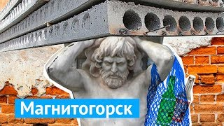 Download Магнитогорск: таксист показал мне самые жуткие места Video