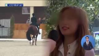 Download 정유라 지도교수 ″최순실, 그 인간 이름 듣기 싫다″ Video