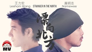 Download 黃明志Namewee ft. 王力宏 Leehom Wang【漂向北方 Stranger In The North 】@CROSSOVER ASIA 2017亞洲通車專輯 Video