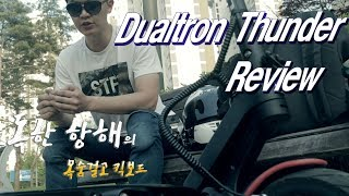 Download [목숨걸고 킥보드] 듀얼트론 썬더 리뷰 Electric Scooter Dualtron Thunder Review minimotors 2018 Video